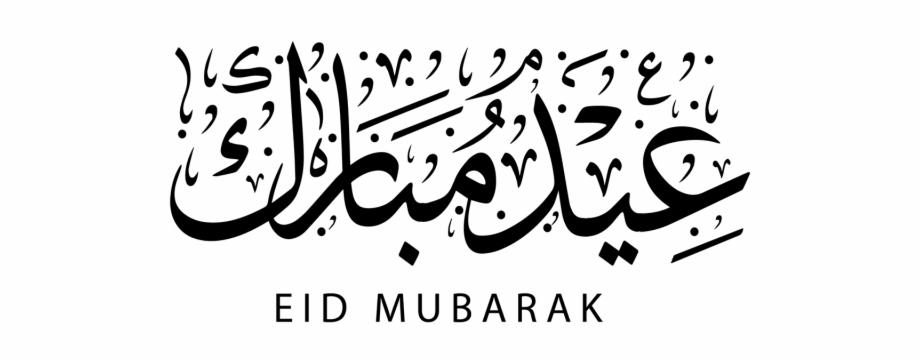 Eid Mubarak Vector New Beautiful Islamic Art Wallpaper Eid Al Fitr Transparent Png Download 1527981 Vippng