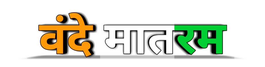 Cb Text Png Hindi English Mix Download - Graphics | Transparent PNG  Download #2077775 - Vippng