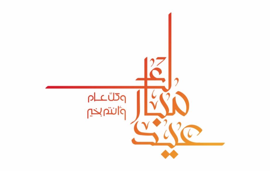 Typography Vector Eid Mubarak Eid Adha Mubarak Png Transparent Png Download 262548 Vippng