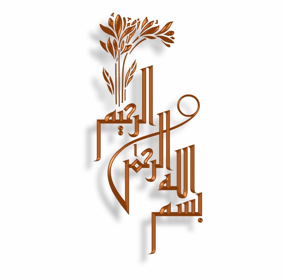 Bismillah Islamic Graphics Arabic Calligraphy Art, - Arbi ...  Bismillah Calligraphy Clipart