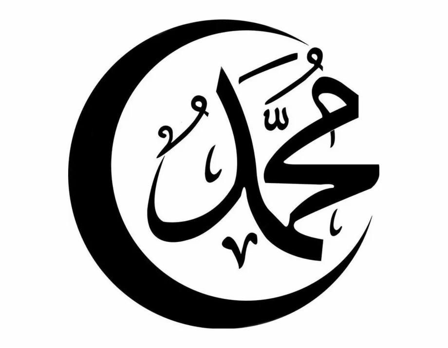 Muhammad Kaligrafi Allah Dan Muhammad Transparent Png Download 4355115 Vippng