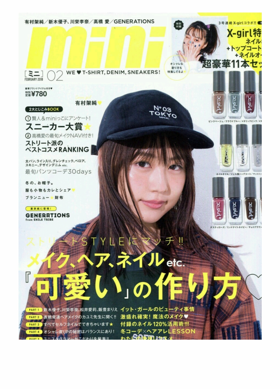 Japanese Fashion Magazine 2018 Transparent Png Download 5338748 Vippng