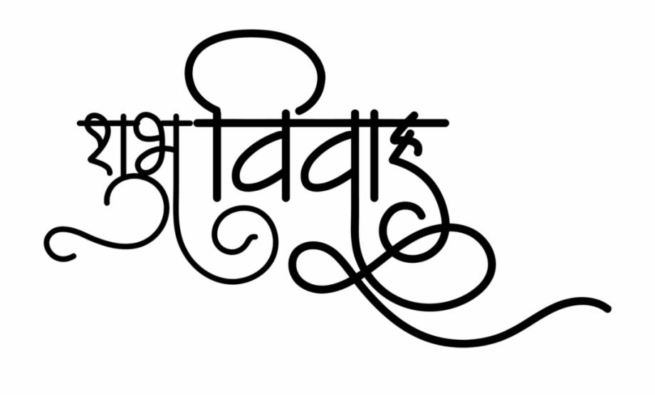 Hindu Wedding Symbol - Indian Wedding Clipart Black And